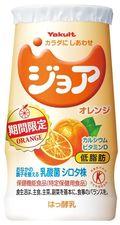 ジョア オレンジ